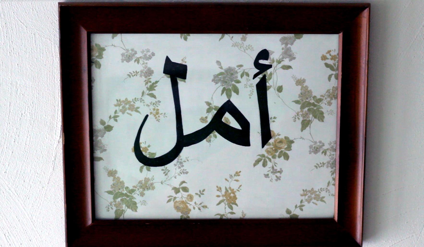Hoffnung (arabisch)